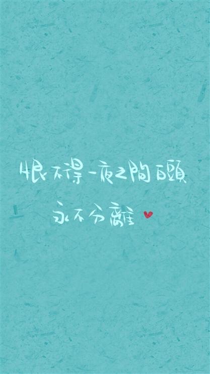 iphone6 plus文字控壁紙