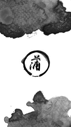 文字控,创意,姓氏,百家姓,中国风,蒲,白色
