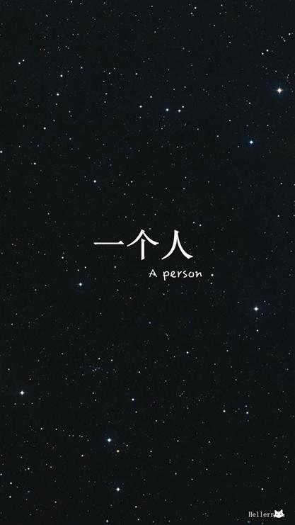 文字,星空,一个人,文字控